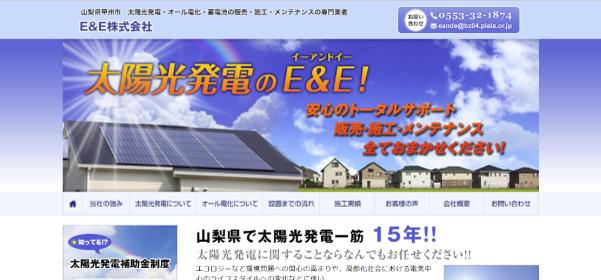 E&E 株式会社