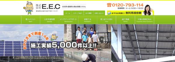 株式会社 E.E.C(エコエネルギーセンター)