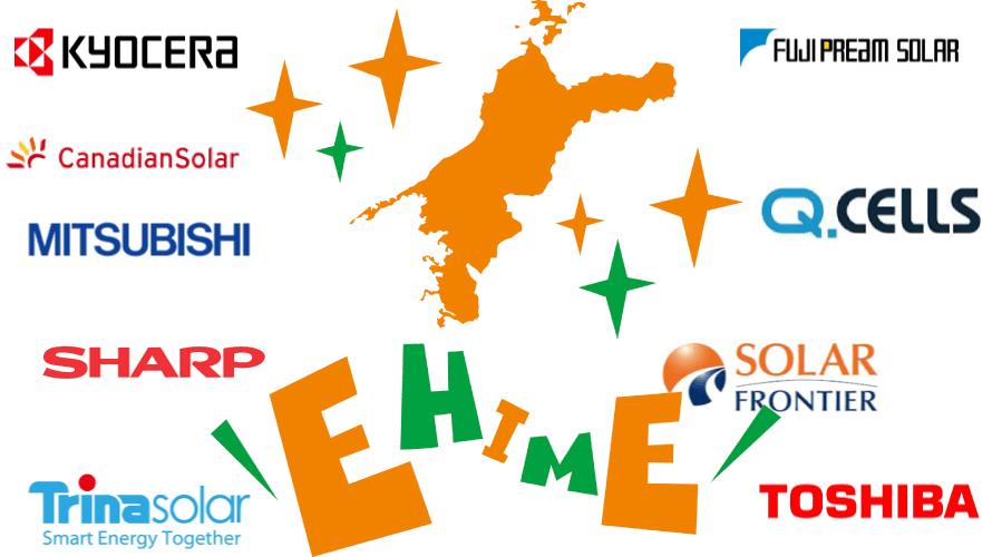 愛媛県で太陽光発電の業者を比較