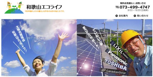 和歌山エコライフ 株式会社