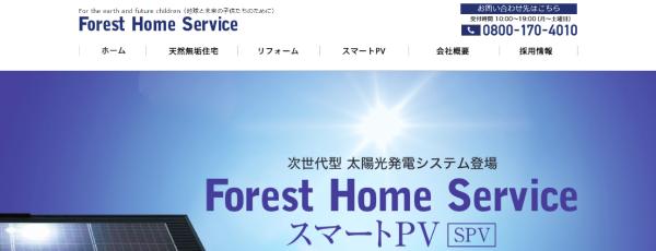 株式会社 フォレストホームサービス