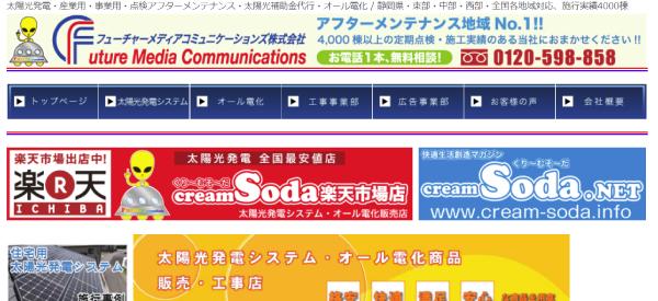 フューチャーメディアコミュニケーションズ 株式会社