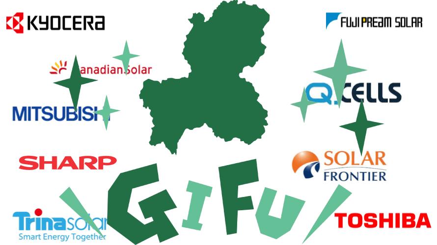 岐阜県で太陽光発電の業者を比較