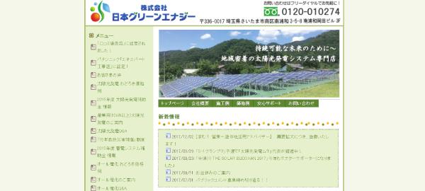 株式会社 日本グリーンエナジー