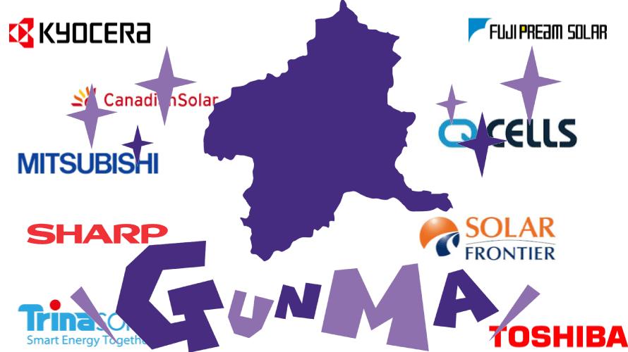 群馬県で太陽光発電の業者を比較