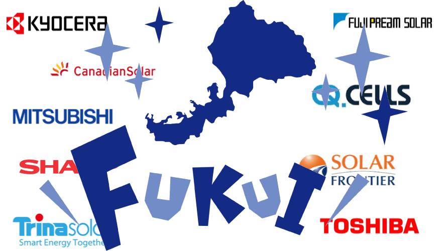 福井県で太陽光発電の業者を比較
