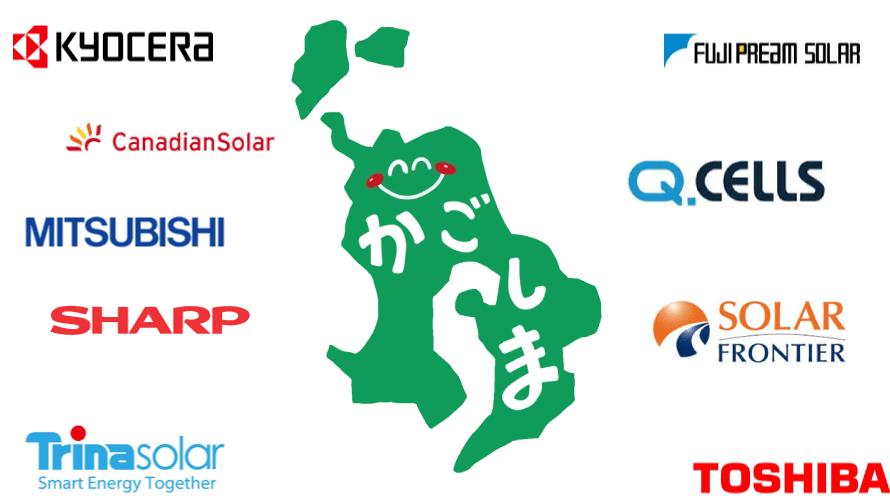 鹿児島県で太陽光発電の業者を比較