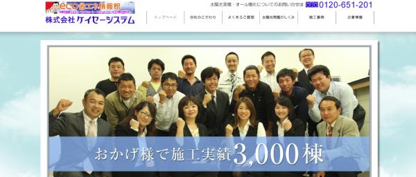 株式会社 ケイセーシステム