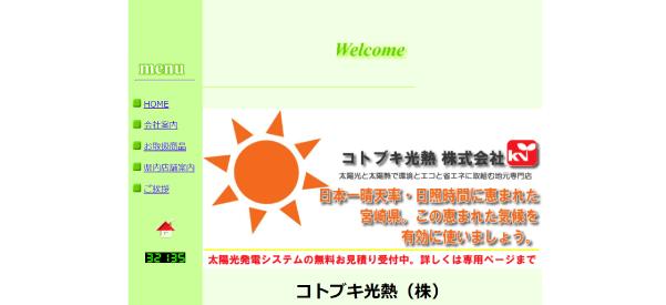 コトブキ光熱 株式会社