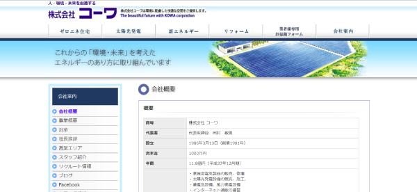 株式会社 コーワ(四国ソーラーズ)
