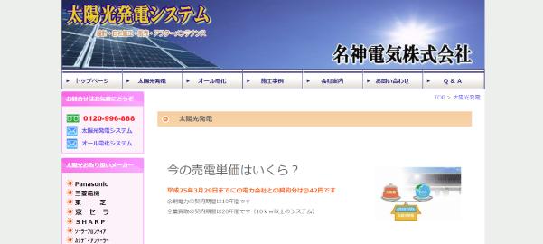 名神電気 株式会社