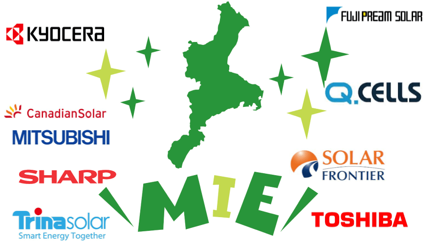 三重県で太陽光発電の業者を比較