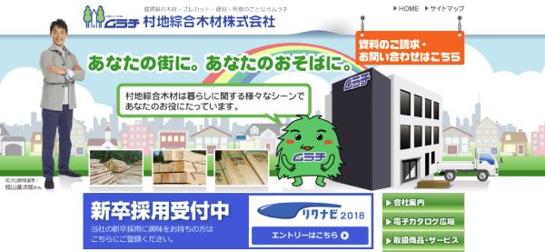 村地綜合木材 株式会社