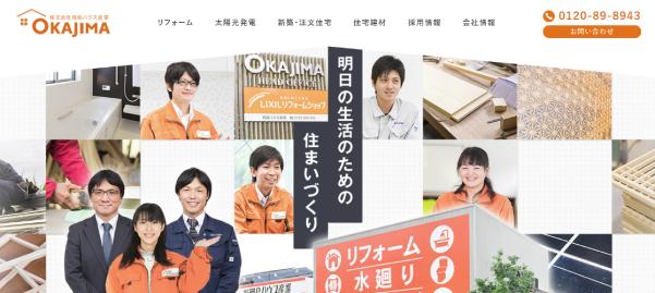 株式会社 岡島ハウス産業