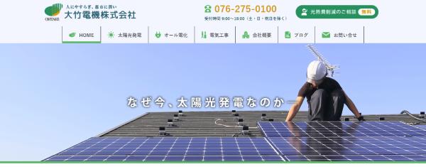 大竹電機 株式会社