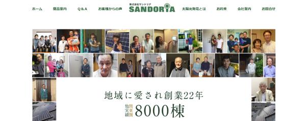 株式会社 サンドリア