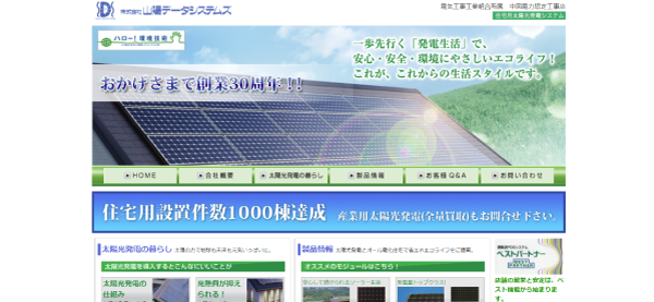 株式会社 山陽データシステムズ