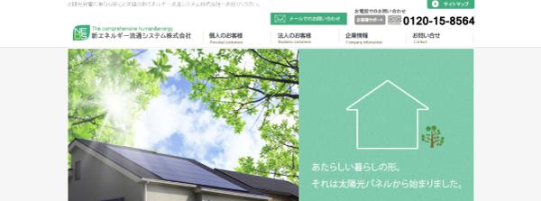新エネルギー流通システム 株式会社