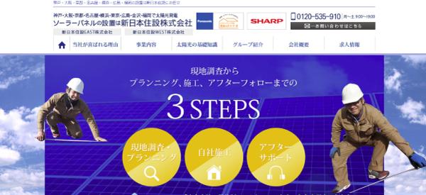 新日本住設 株式会社