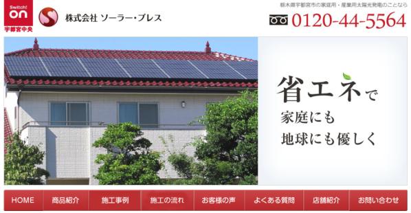 株式会社 ソーラー・ブレス