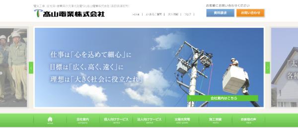 高山電業 株式会社