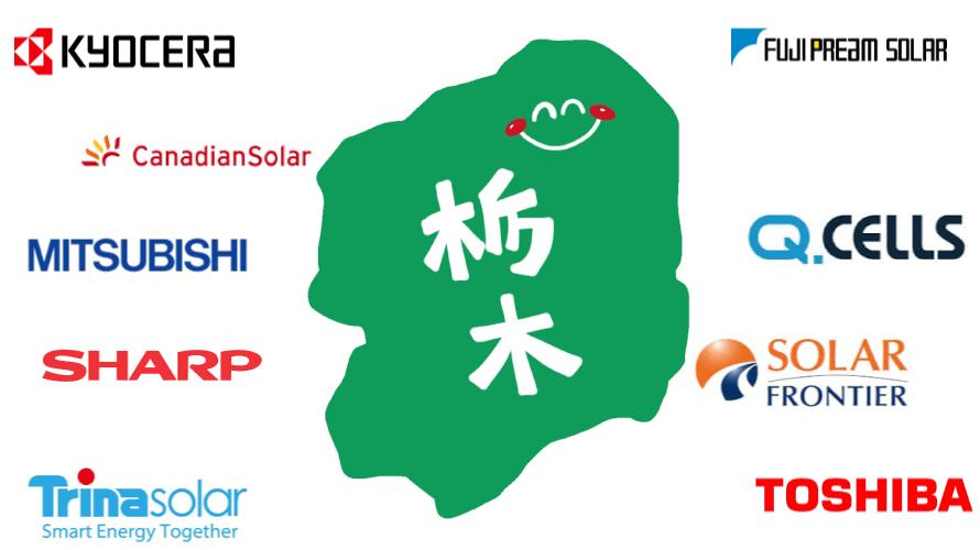 栃木県で太陽光発電の業者を比較
