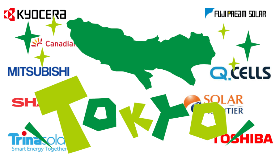 東京都で太陽光発電の業者を比較