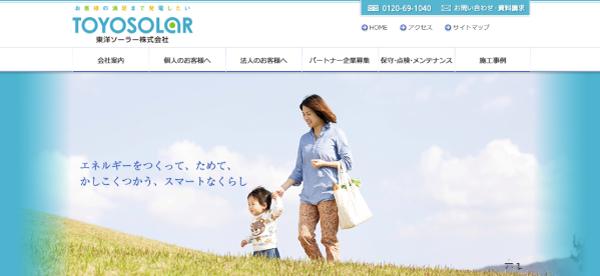 東洋ソーラー 株式会社