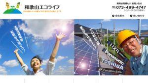 和歌山エコライフで太陽光発電を設置した方の口コミ