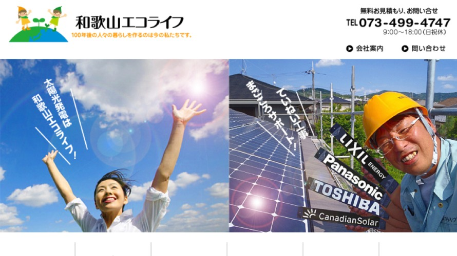 和歌山エコライフ株式会社