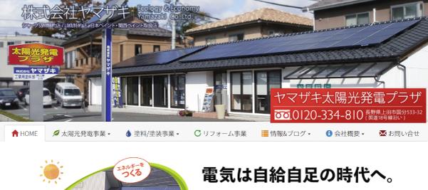 株式会社 ヤマザキ