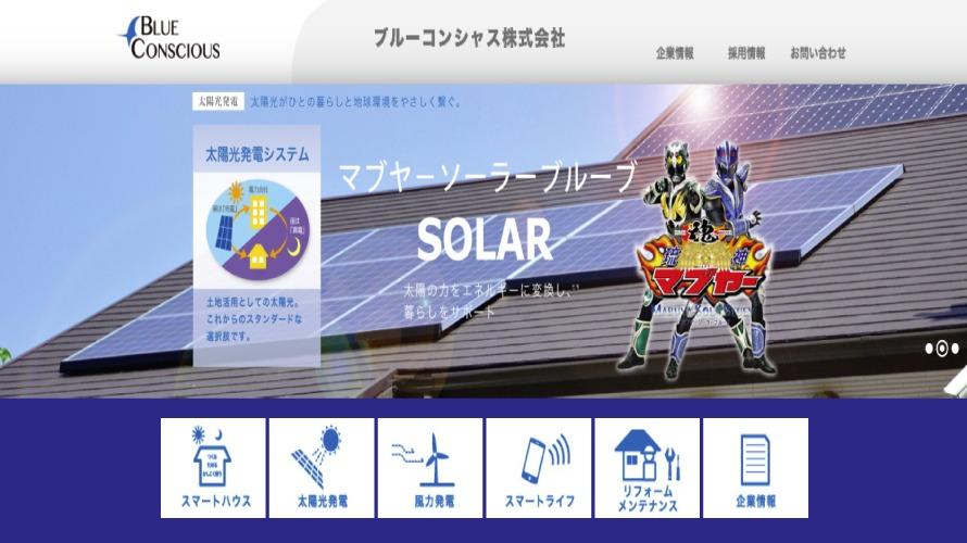 ブルーコンシャスで太陽光発電を設置した方の口コミ