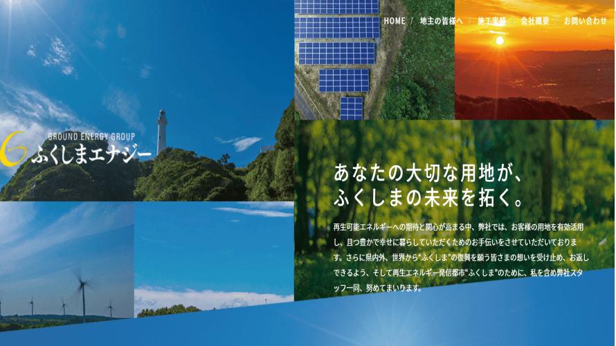 ふくしまエナジーで太陽光発電を設置した方の口コミ