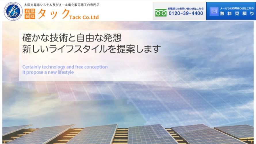 タックで太陽光発電を設置した方の口コミ【千葉県八街市】