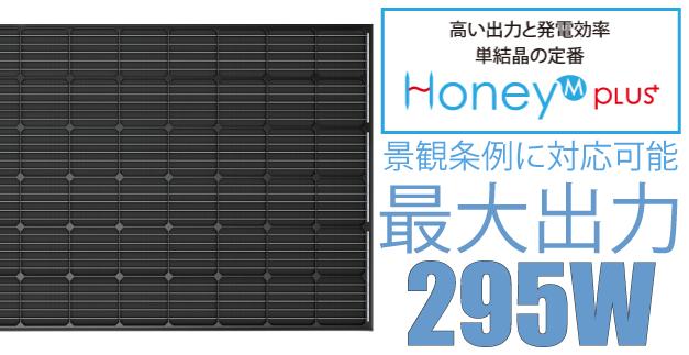 トリナ・ソーラー最新パネル【Honey M Plus】