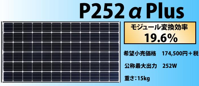 パナソニック最新パネル【P252αPlus】