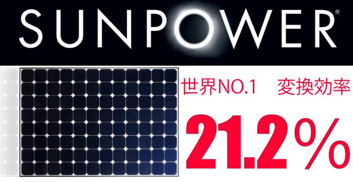 >サンパワー一押しパネル【SPR-X21-345-COM】
