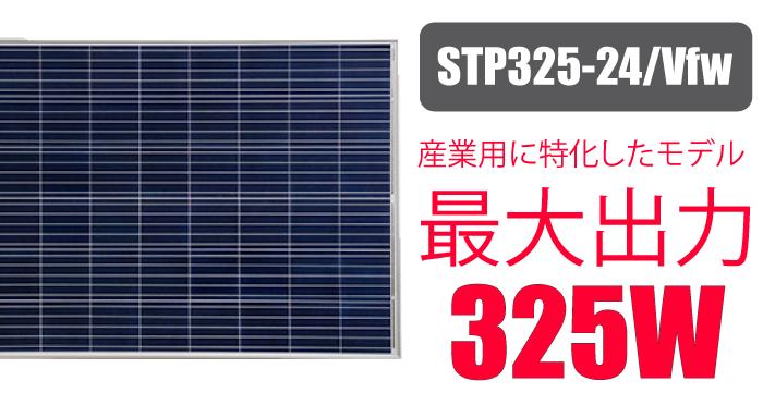 サンテック最新パネル【STP325-24/Vfw】