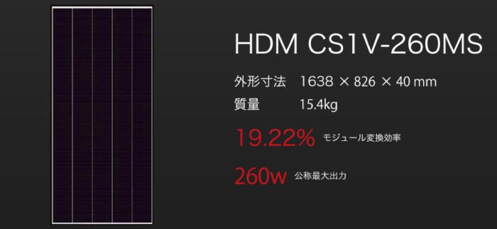 カナディアン・ソーラー最新パネル【HDM-CS1V-260MS】