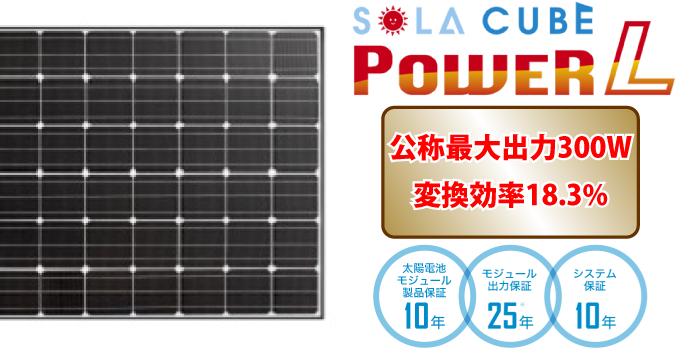 ソラキューブ最新パネル【パワーL】