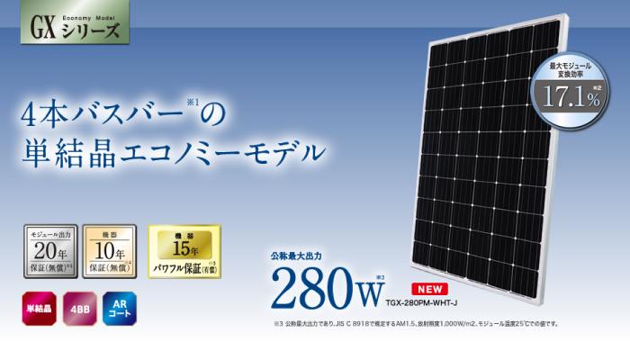 東芝最新パネル【TGX-280PM-WHT-J】