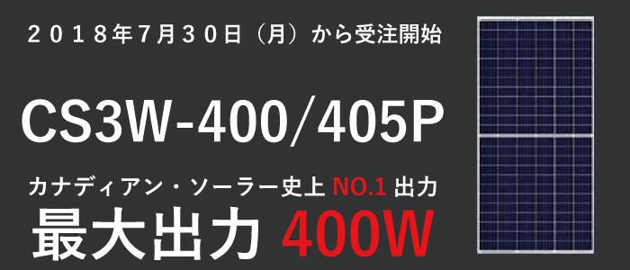 カナディアンソーラー最新パネル【CS3W-400/405P】