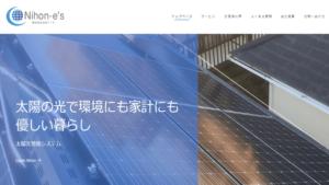 日本イーズで太陽光発電を設置した方の口コミ