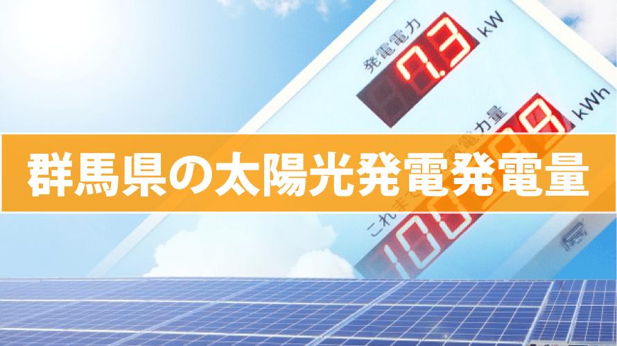 群馬県の太陽光発電発電量(東芝/パナソニック/京セラ/三菱/シャープ)