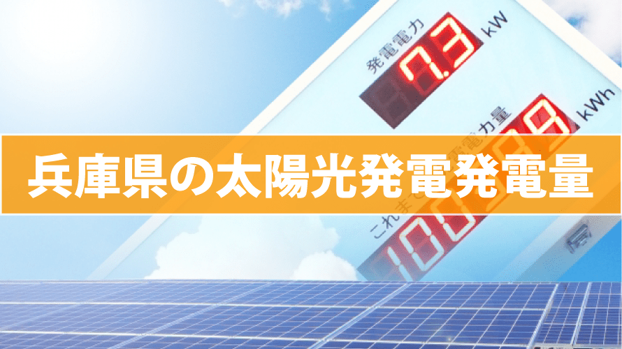 兵庫県の太陽光発電発電量(東芝/パナソニック/京セラ/三菱/シャープ)