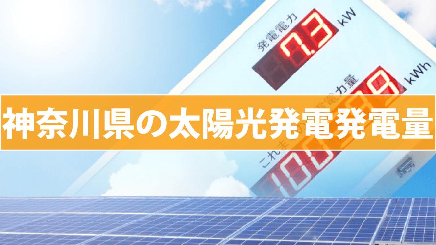 神奈川県の太陽光発電発電量(東芝/パナソニック/京セラ/三菱/シャープ)