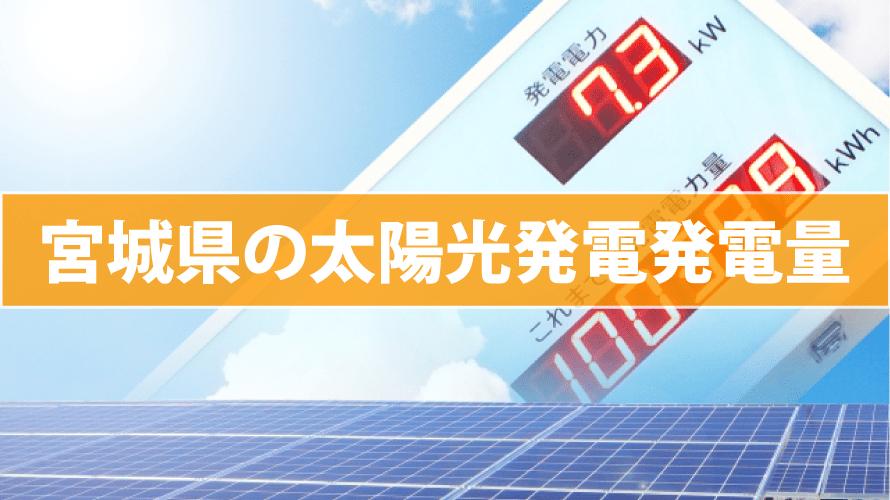 宮城県の太陽光発電発電量(東芝/パナソニック/京セラ/三菱/シャープ)