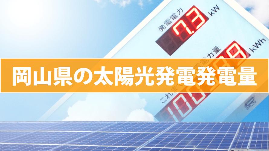 岡山県の太陽光発電発電量(東芝/パナソニック/京セラ/三菱/シャープ)
