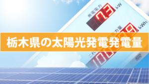 栃木県の太陽光発電発電量(東芝/パナソニック/京セラ/三菱/シャープ)