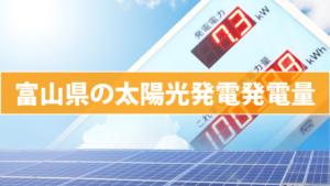 富山県の太陽光発電発電量(東芝/パナソニック/京セラ/三菱/シャープ)